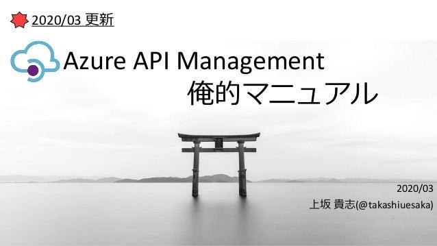 Azure API Management 2020/03 上坂 貴志(@takashiuesaka) 俺的マニュアル 2020/03 更新