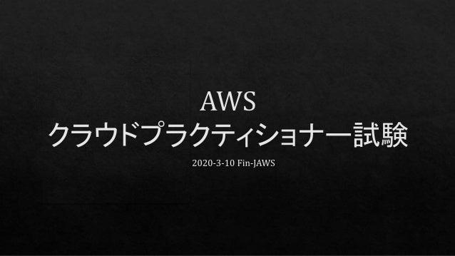 https://aws.amazon.com/jp/certification/certified-cloud-practitioner/ 抜粋