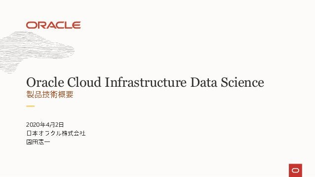 2020 4 2 Oracle Cloud Infrastructure Data Science