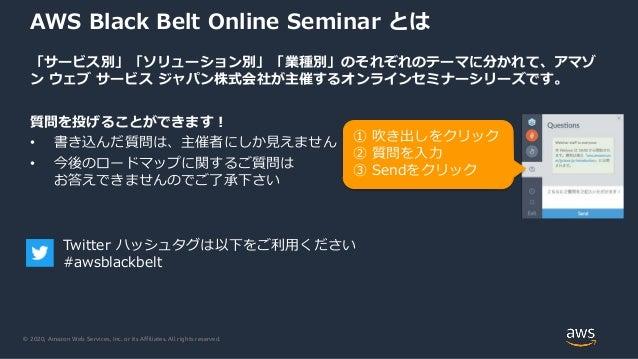 20200408 AWS Black Belt Online Seminar AWS ParallelCluster ではじめるクラウドHPC Slide 2