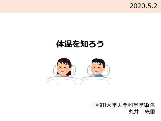 体温を知ろう 2020.5.2 早稲田大学人間科学学術院 丸井 朱里