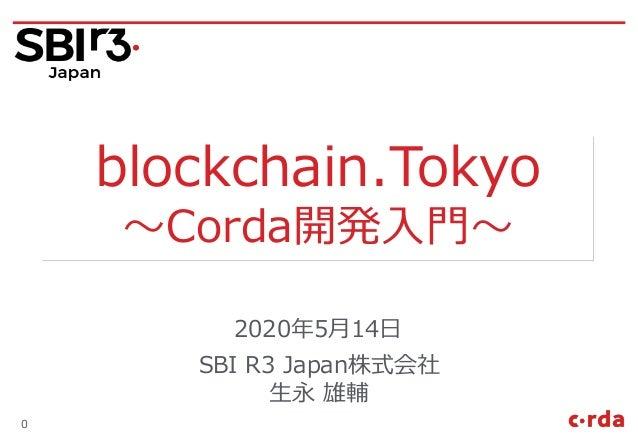 SBI R3 Japan株式会社 生永 雄輔 2020年5月14日 0 blockchain.Tokyo ~Corda開発入門~