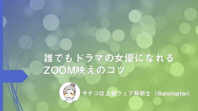誰でもドラマの女優になれる ZOOM映えのコツ サチコ@上級ウェブ解析士(@analogtan)
