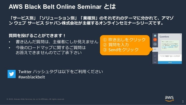 © 2020, Amazon Web Services, Inc. or its Affiliates. All rights reserved. AWS Black Belt Online Seminar とは 「サービス別」「ソリューション...