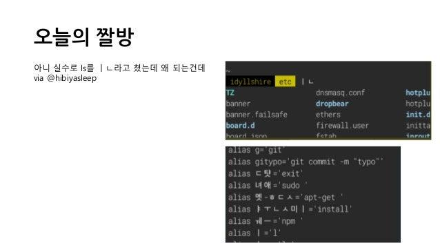 2020년 5월 23일 개발 이야기 정리 Slide 3