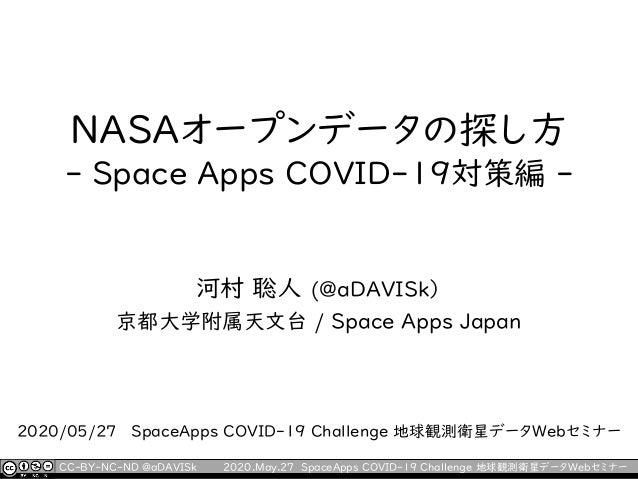 NASAオープンデータの探し方 - Space Apps COVID-19対策編 - 河村 聡人 (@aDAVISk) 京都大学附属天文台 / Space Apps Japan 2020/05/27 SpaceApps COVID-19 Cha...