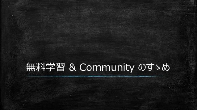 無料学習 & Community のすゝめ