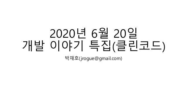 2020년 6월 20일 개발 이야기 특집(클린코드) 박재호(jrogue@gmail.com)