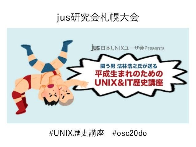 #UNIX歴史講座 #osc20do jus研究会札幌大会