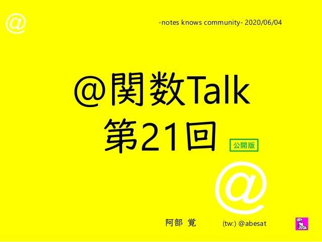 @ @ -notes knows community- 2020/06/04 阿部 覚 (tw:) @abesat @関数Talk 第21回 公開版