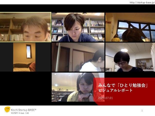 Kochi Startup BASE® ©2020 H-tus. Ltd. http://startup-base.jp/ Kochi Startup BASE® ©2020 H-tus. Ltd. みんなで「ひとり勉強会」 ビジュアルレポート...