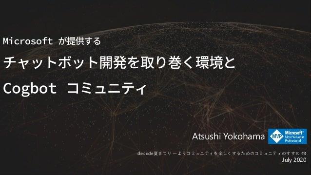 de:code夏まつり ~よりコミュニティを楽しくするためのコミュニティのすすめ #3 July 2020 Atsushi Yokohama