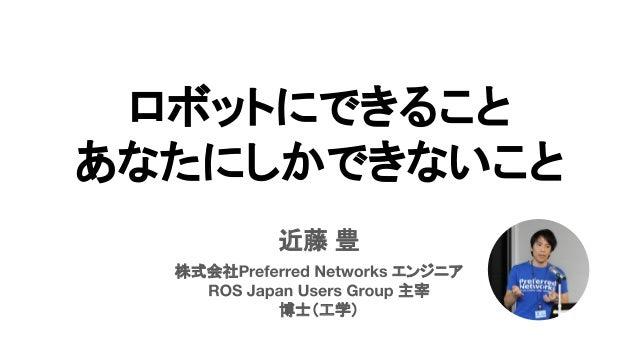 ロボットにできること あなたにしかできないこと 近藤 豊 株式会社 エンジニア 主宰 博士(工学)