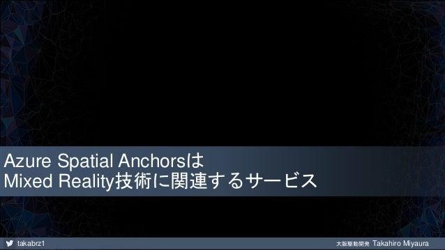 Azure Spatial Anchorsのユースケース「Way-Finding」を実現するためのテクニック Slide 3