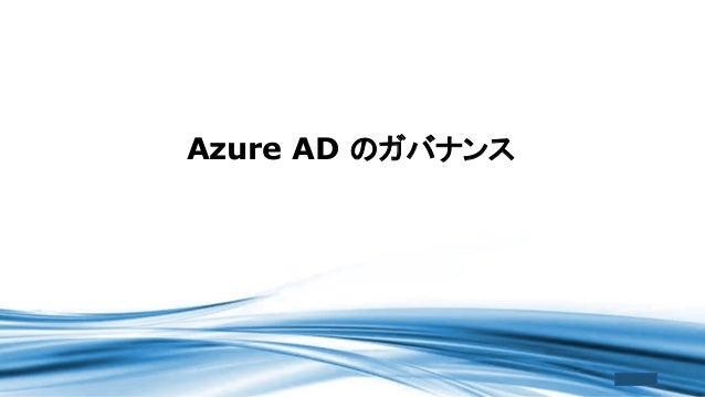 Page 1 Azure AD のガバナンス