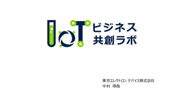 東京エレクトロン デバイス株式会社 中村 琢哉