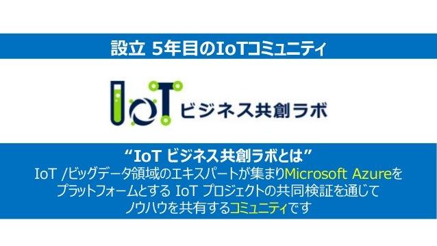 IoTビジネス共創ラボ 第16回オンライン勉強会 オープニング Slide 2