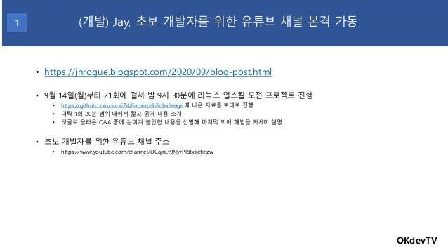 • https://jhrogue.blogspot.com/2020/09/blog-post.html • 9월 14일(월)부터 21회에 걸쳐 밤 9시 30분에 리눅스 업스킬 도전 프로젝트 진행 • https://github....