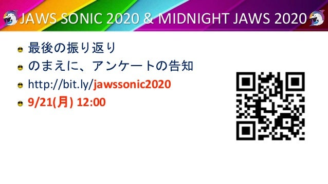 20200913 JAWS SONIC 2020 Closing Slide 2