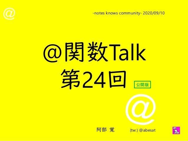 @ @ -notes knows community- 2020/09/10 阿部 覚 (tw:) @abesat @関数Talk 第24回 公開版