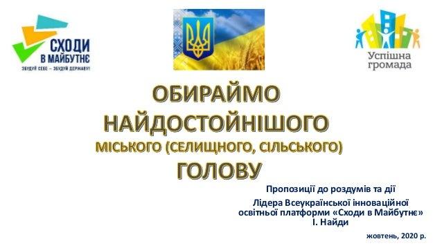 Пропозиції до роздумів та дії Лідера Всеукраїнської інноваційної освітньої платформи «Сходи в Майбутнє» І. Найди жовтень, ...