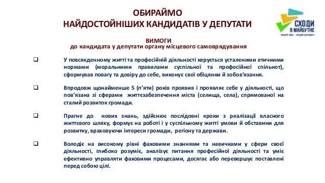 Обираймо найдостойніших кандидатів у депутати представницьких органів місцевого самоврядування Slide 2