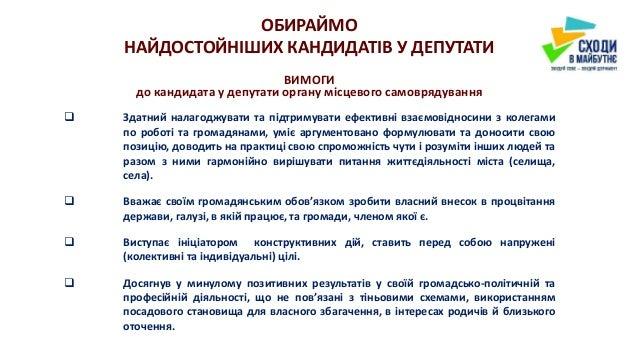 Обираймо найдостойніших кандидатів у депутати представницьких органів місцевого самоврядування Slide 3