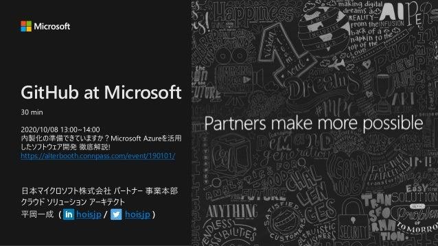 GitHub at Microsoft ( hoisjp / hoisjp ) https://alterbooth.connpass.com/event/190101/