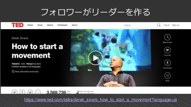 フォロワーがリーダーを作る https://www.ted.com/talks/derek_sivers_how_to_start_a_movement?language=ja
