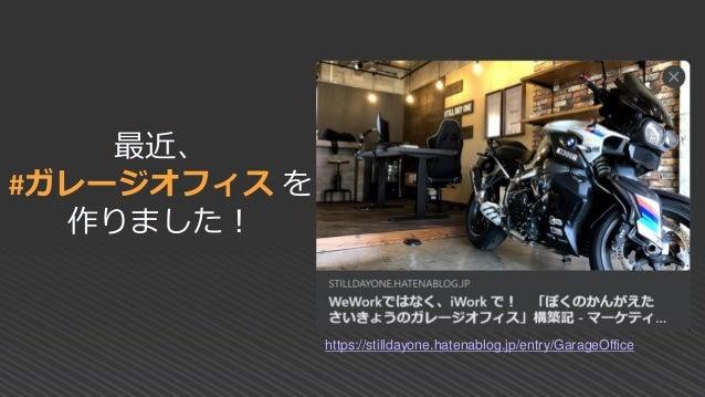 最近、 #ガレージオフィス を 作りました! https://stilldayone.hatenablog.jp/entry/GarageOffice