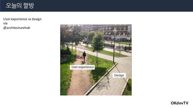 2020년 10월 17일 개발자 이야기 Slide 3