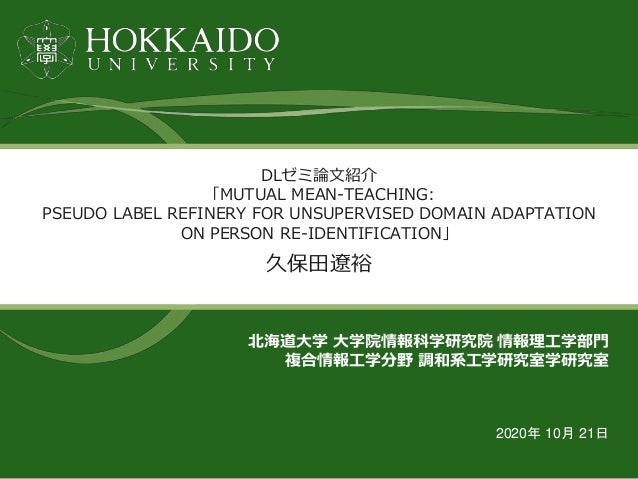 DLゼミ論文紹介 「MUTUAL MEAN-TEACHING: PSEUDO LABEL REFINERY FOR UNSUPERVISED DOMAIN ADAPTATION ON PERSON RE-IDENTIFICATION」 久保田遼...