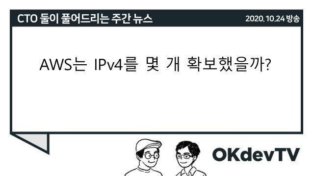 CTO 둘이 풀어드리는 주간 뉴스 2020.10.24방송 AWS는 IPv4를 몇 개 확보했을까?