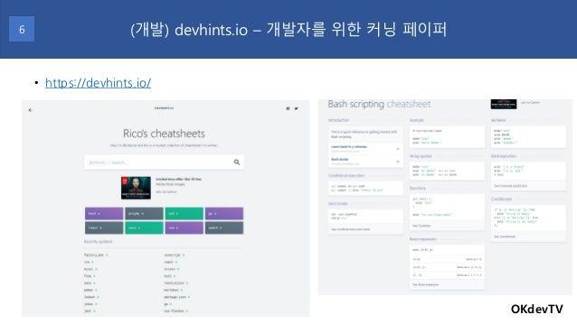• https://devhints.io/ OKdevTV (개발) devhints.io – 개발자를 위한 커닝 페이퍼6