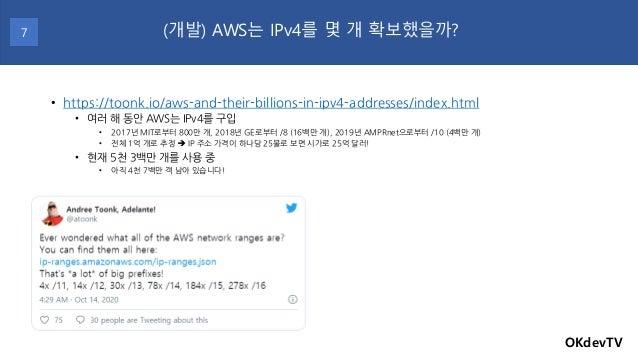 • https://toonk.io/aws-and-their-billions-in-ipv4-addresses/index.html • 여러 해 동안 AWS는 IPv4를 구입 • 2017년 MIT로부터 800만 개, 2018...