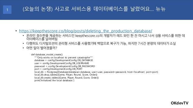 • https://keepthescore.co/blog/posts/deleting_the_production_database/ • 온라인 점수판을 제공하는 서비스인 keepthescore.co의 개발자가 레드 와인 한 ...