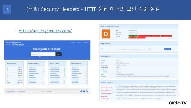 • https://securityheaders.com/ OKdevTV (개발) Security Headers - HTTP 응답 헤더의 보안 수준 점검2