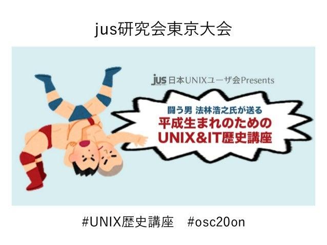 #UNIX歴史講座 #osc20on jus研究会東京大会