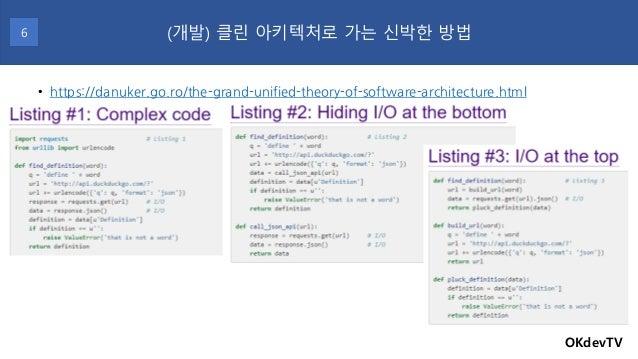 • https://danuker.go.ro/the-grand-unified-theory-of-software-architecture.html OKdevTV (개발) 클린 아키텍처로 가는 신박한 방법6