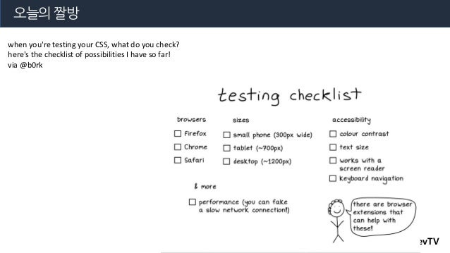 when you're testing your CSS, what do you check? here's the checklist of possibilities I have so far! via @b0rk 오늘의 짤방 OKd...