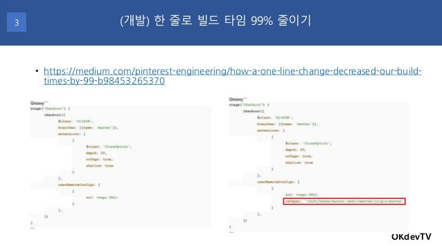 • https://medium.com/pinterest-engineering/how-a-one-line-change-decreased-our-build- times-by-99-b98453265370 OKdevTV (개발...
