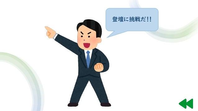 登壇に挑戦だ!!