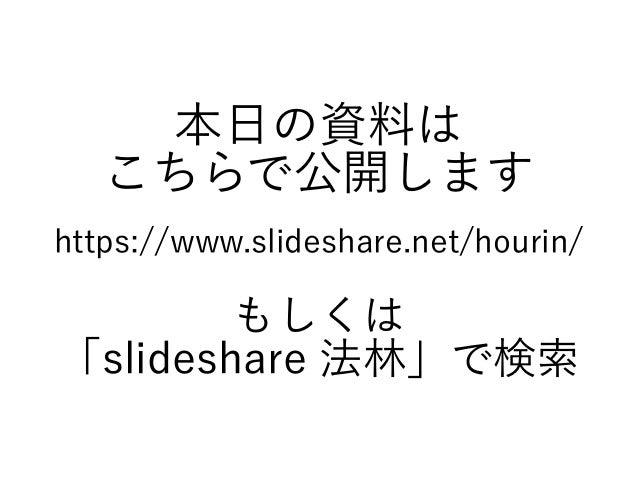 【2020年11月大阪編】平成生まれのためのUNIX&IT歴史講座 Slide 2