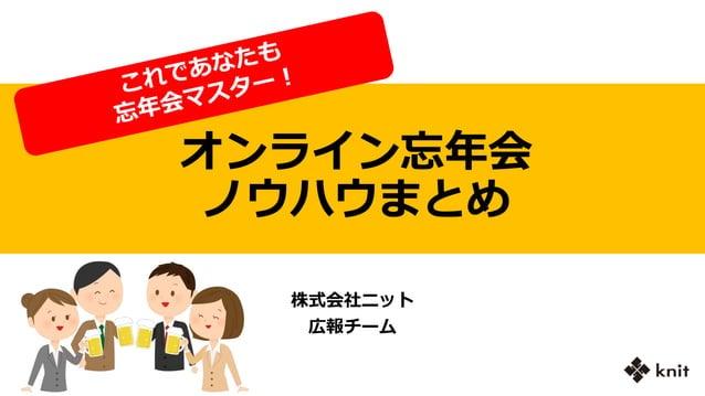 オンライン忘年会 ノウハウまとめ 株式会社ニット 広報チーム