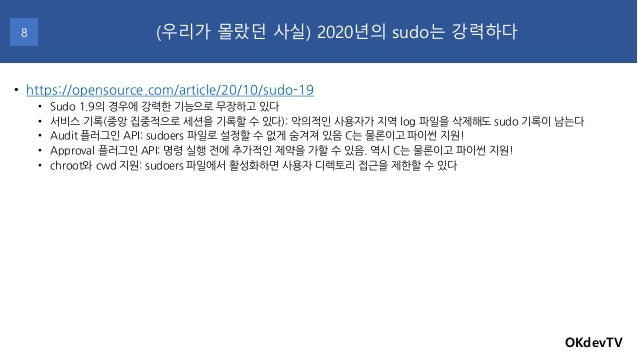 OKdevTV (우리가 몰랐던 사실) 2020년의 sudo는 강력하다8 • https://opensource.com/article/20/10/sudo-19 • Sudo 1.9의 경우에 강력한 기능으로 무장하고 있다 • ...