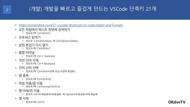 • https://jsmanifest.com/21-vscode-shortcuts-to-code-faster-and-funner/ • 모든 파일에서 텍스트 한번에 검색하기 • 윈도우/맥: Ctrl+Shift+F • 프로세...