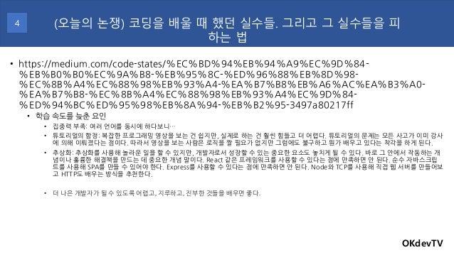 OKdevTV (오늘의 논쟁) 코딩을 배울 때 했던 실수들. 그리고 그 실수들을 피 하는 법 4 • https://medium.com/code-states/%EC%BD%94%EB%94%A9%EC%9D%84- %EB%B0...