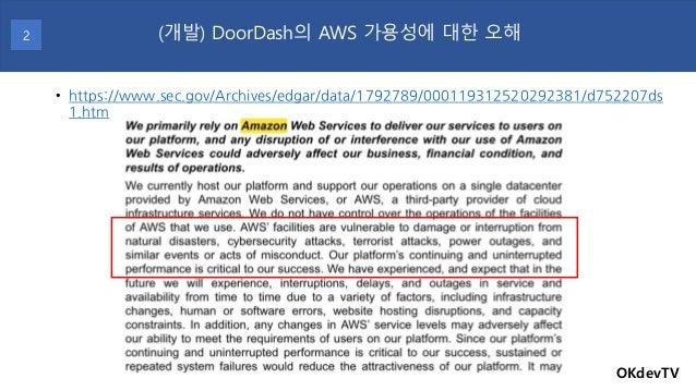 • https://www.sec.gov/Archives/edgar/data/1792789/000119312520292381/d752207ds 1.htm OKdevTV (개발) DoorDash의 AWS 가용성에 대한 오해2