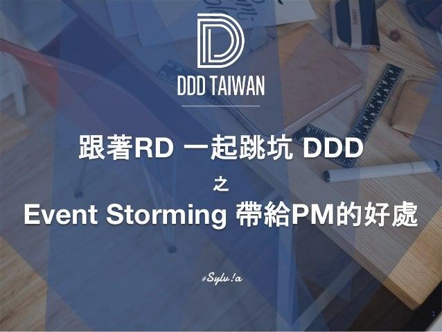 跟著RD 一起跳坑 DDD 之 Event Storming 帶給PM的好處 #Sylv!a 1