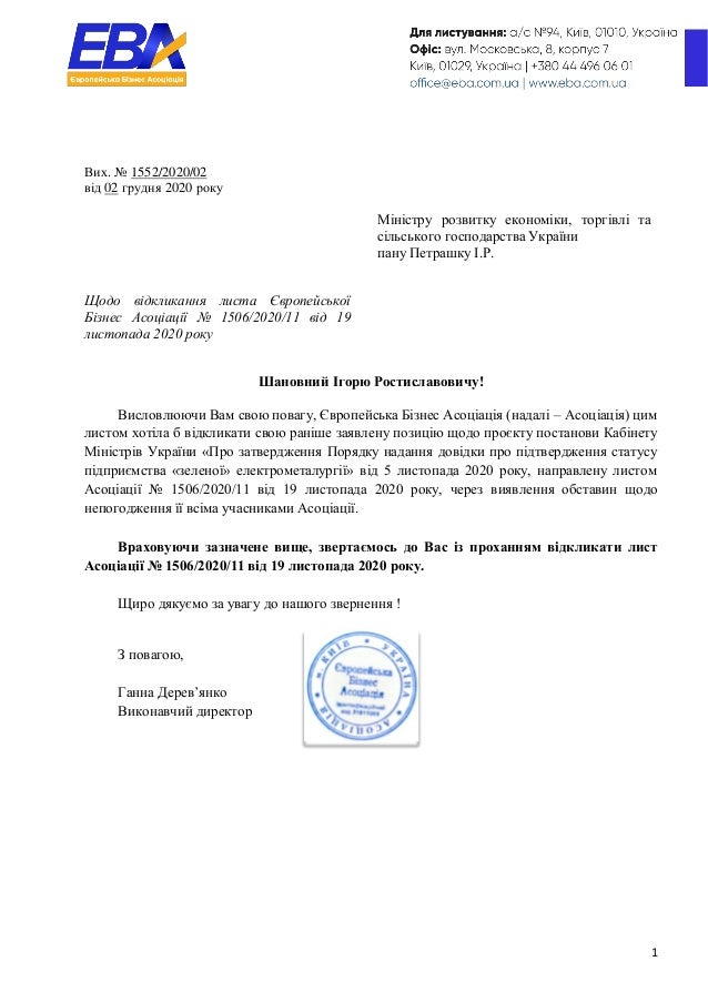 1 Вих. № 1552/2020/02 від 02 грудня 2020 року Міністру розвитку економіки, торгівлі та сільського господарства України пан...